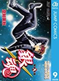 銀魂 モノクロ版 9 (ジャンプコミックスDIGITAL)