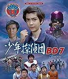 少年探偵団 BD7 Blu-ray【甦るヒーローライブラリー 第...[Blu-ray/ブルーレイ]