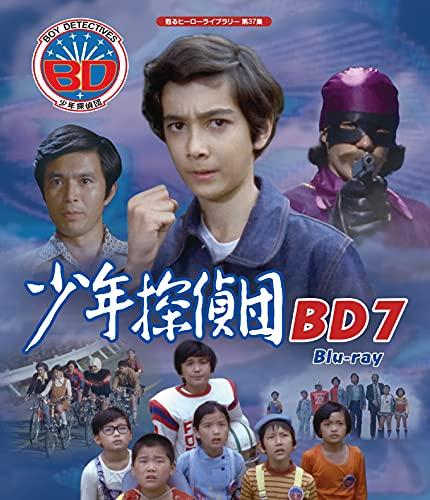 少年探偵団 BD7 【甦るヒーローライブラリー 第37集】 [Blu-ray]