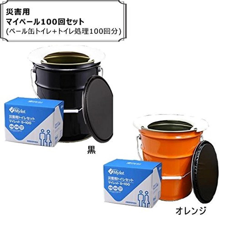 災害用 マイペール100回セット(ペール缶トイレ+トイレ処理100回分)【同梱?代引不可】 ■2種類の内「黒」のみです
