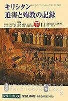 キリシタン迫害と殉教の記録〈下〉