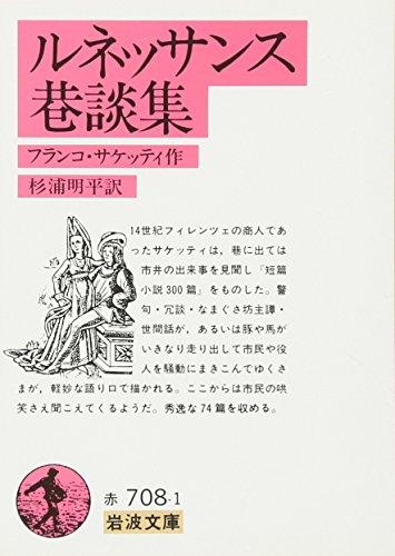 ルネッサンス巷談集 (岩波文庫 赤 708-1)