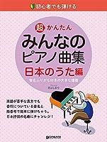 初心者でも弾ける 超かんたん・みんなのピアノ曲集 [日本のうた編]音名ふりがな付きの大きな譜面