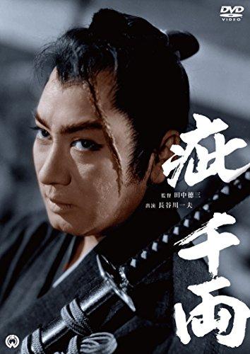 疵千両 [DVD]