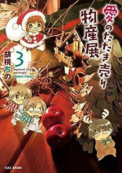 [胡桃ちの]の愛のたたき売り物産展(3) (バンブーコミックス 4コマセレクション)