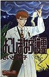 よこしまな守護霊 1 (SPコミックス)