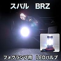 フォグ専用  スバル BRZ対応 LEDバルブ 2点セット
