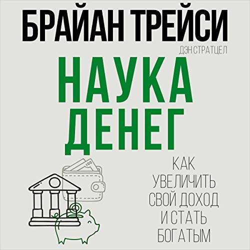 The Science Of Money: How to Increase Your Income and Become Wealthy (Russian Edition) Titelbild