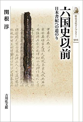 六国史以前: 日本書紀への道のり (歴史文化ライブラリー)