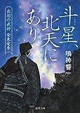 斗星、北天にあり 出羽の武将 安東愛季 (徳間文庫)