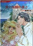 愛と指輪の重さ (HQ comics タ 10-1)