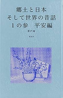 [井戸寿]の郷土と日本そして世界の昔話1の参 平安編