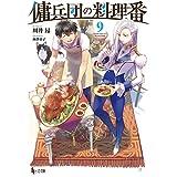 傭兵団の料理番 9 (ヒーロー文庫)