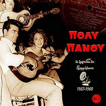 I Mana Tou Leventi (1957-1960), Vol. 2