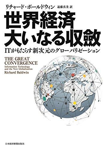 世界経済 大いなる収斂 ITがもたらす新次元のグローバリゼーション (日本経済新聞出版)