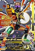 ガンバライジング ZB2-069 仮面ライダーオーズ ブラカワニ コンボ CP