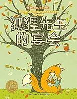海豚绘本花园:狐狸先生的宴会(平)