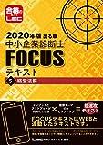 2020年版 出る順中小企業診断士FOCUSテキスト 5 経営法務 出る順中小企業診断士FOCUSシリーズ