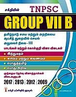 TNPSC Group VII B Executive Officer (Hindu Madham Saivam & Vainavam) Grade III Exam Books