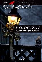 表紙: ポアロのクリスマス (クリスティー文庫) | 村上 啓夫