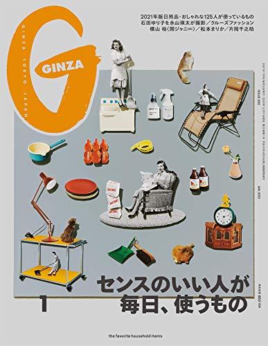 GINZA(ギンザ) 2021年 1月号 [センスのいい人が毎日、使うもの] [雑誌]