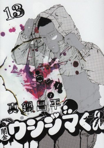 闇金ウシジマくん (13) (ビッグコミックス)