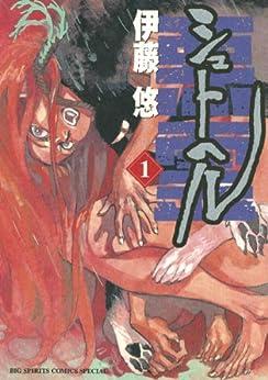[伊藤悠]のシュトヘル(1) (ビッグコミックススペシャル)