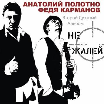 Не Жалей (Второй дуэтный альбом)