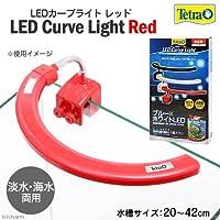 テトラ (Tetra) LEDカーブライト レッド LED-CLR