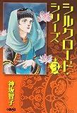 シルクロード・シリーズ 3 (ホーム社漫画文庫)