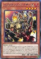 スプリガンズ・ブラザーズ ノーマル 遊戯王 ライトニング・オーバードライブ liov-jp005