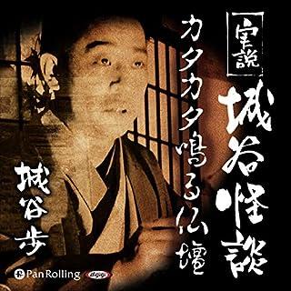 『実説 城谷怪談「カタカタ鳴る仏壇」』のカバーアート