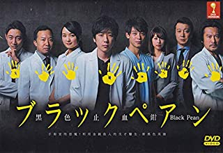 Black Pean / Burakku Pean (Japanese TV Series, English Sub, All Region DVD)
