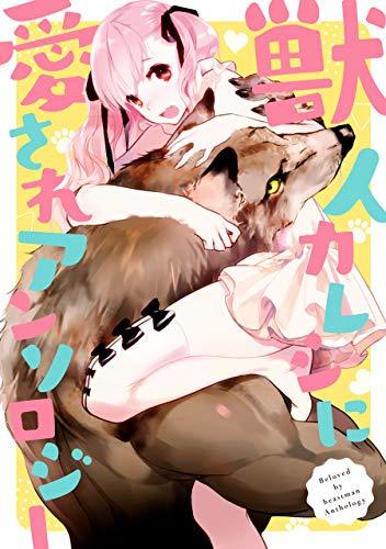 獣人カレシに愛されアンソロジー (ZERO-SUMコミックス)