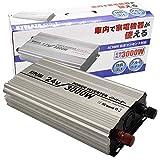 インバータ 24V 定格 3000W 最大 5600W 電源インバーター DC24V AC100V 自動車 船 電源 KYPLAZAオリジナルマニュアル付属