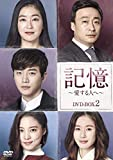 記憶~愛する人へ~ DVD-BOX2[DVD]