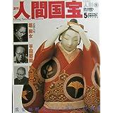 週刊人間国宝 5 工芸技術 人形1 2006年7月2日号 (週刊朝日百科, 5)