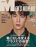 MEN'S NON-NO (メンズノンノ) 2020年11月号 [雑誌] (MEN'S NON-NO)