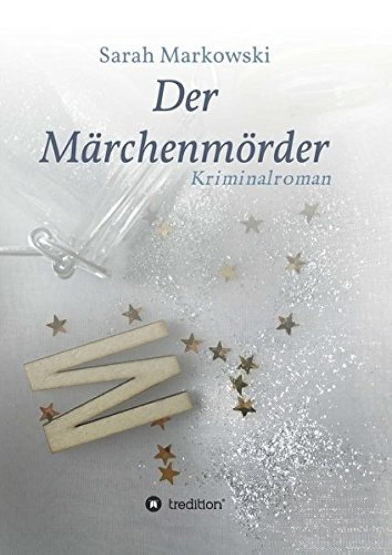 最大化する視線ギャラリーDer Maerchenmoerder