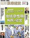 最新医療経営情報誌 Phase3 2020/3月号 「経営の時代」の羅針盤