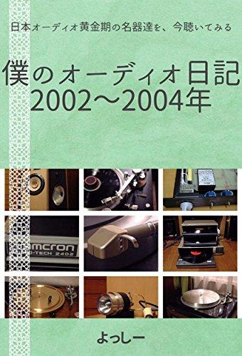 BOKUNO AUDIO NIKKI : NIPPON AUDIO OUGONKINOMEIKITATIWO IMA KITEMIRU (Japanese Edition)