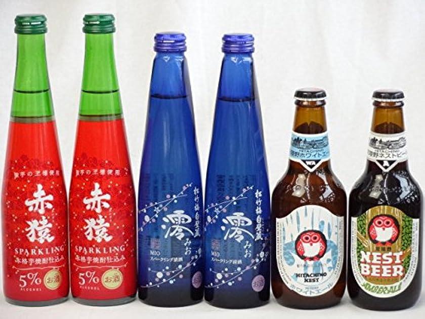 研究機関車野心スパークリングパーティ6本セット 日本酒スパークリング清酒(澪300ml)×2本 本格紫芋焼酎スパークリング(赤猿300ml)×2本 (常陸野ネストアンバーエール330ml 常陸野ネストホワイトエール330ml)