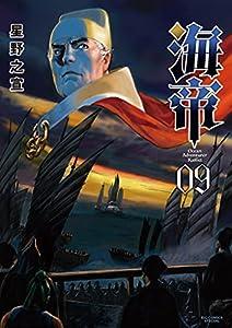 海帝(9) (ビッグコミックススペシャル)