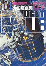 MOONLIGHT MILE 7 (Big Comics) (2003) ISBN: 4091862578 [Japanese Import]