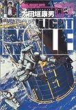 MOONLIGHT MILE (7) (ビッグコミックス)