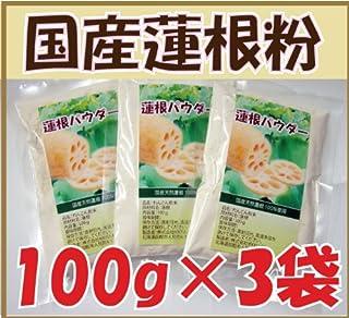 山口県産 天然の蓮根粉100%使用国産 れんこんパウダー 300g