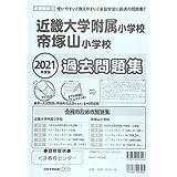 近畿大学附属小学校・帝塚山小学校過去問題集 2021年度版 (小学校別問題集)