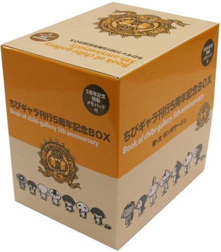 ちびギャラ 刊行5周年記念BOX(8冊入り)