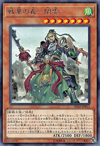 遊戯王 IGAS-JP012 戦華の義-関雲 (日本語版 レア) イグニッション・アサルト