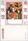 南京路(ロード)に花吹雪 (第1巻) (白泉社文庫)